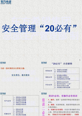 安全管理20必有(修改版).ppt