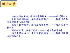 部编版人教八年级语文上册初二第17课《昆明的雨》同步教学课件.pptx
