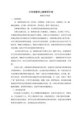 新人教版六年级数学上册全册教案.doc
