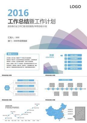 清新淡雅工作总结计划PPT模板.pptx