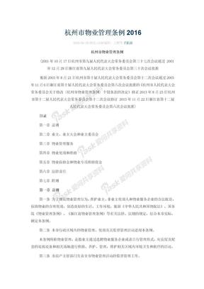 杭州市物业管理条例2016.doc