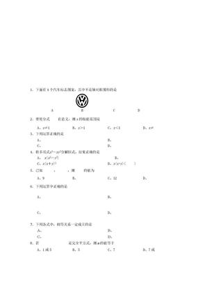 2019-2020年八年级上学期期末考试数学试题(VIII).doc
