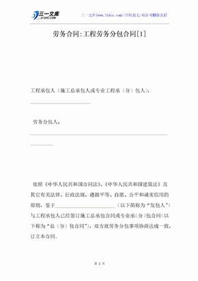 劳务合同-工程劳务分包合同[1].docx