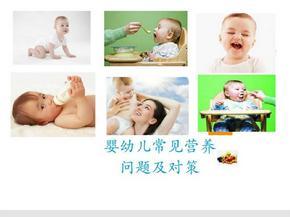 2019年《婴幼儿常见营养》PPT课件.ppt.ppt