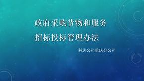 《政府采购货物和服务招标投标管理办法》-中华人民共和国财政部令第87号.pptx