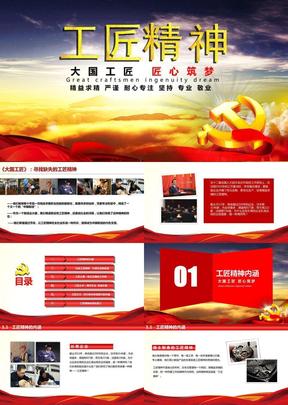企业培训工匠精神ppt课件模板.pptx