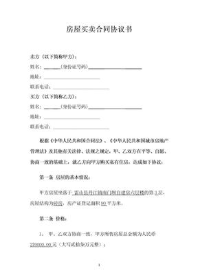 房屋买卖合同协议书(无房产证出售).doc