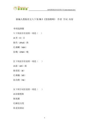 部编版语文八年级下第五单元习题40 5.19.1登勃朗峰.docx