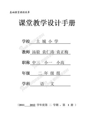 新课标人教版二年级下册语文教案.doc