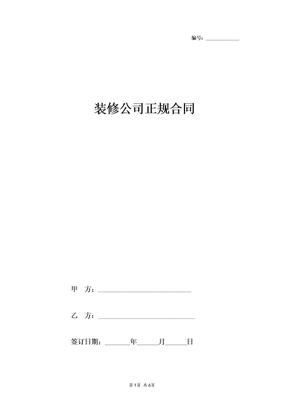 2019年装修公司正规合同协议书范本 完整版.docx