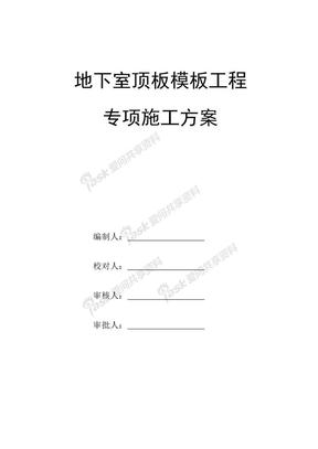 1-(新版)地下室顶板模板工程专项方案.doc