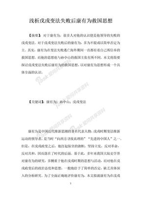 浅析戊戌变法失败后康有为救国思想.docx