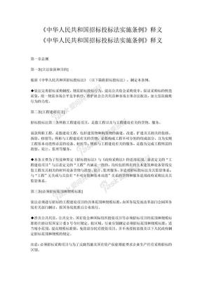 中华人民共和国招标投标法实施条例释义.doc