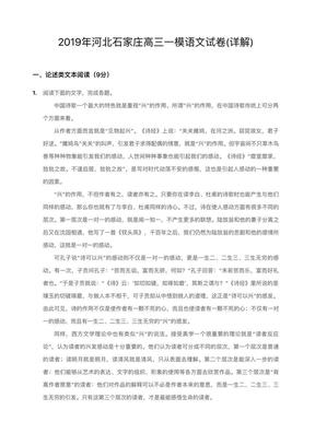 2019年河北石家庄高三一模语文试卷(详解) .pdf