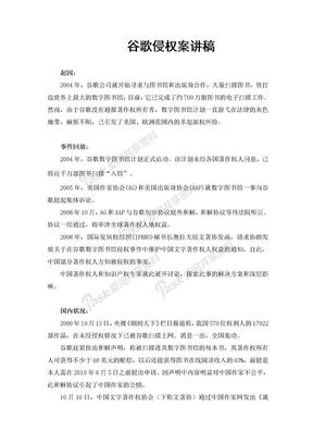 谷歌侵权案简要分析.doc