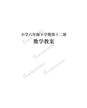 小学六年级下册数学全册完整教案.docx