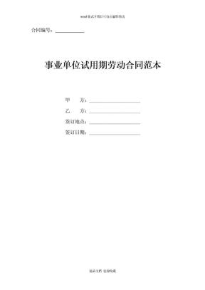 事业单位试用期劳动合同范本.doc