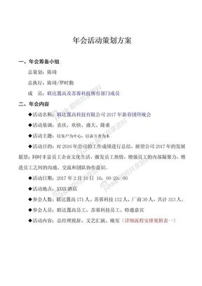 年会策划方案(最完整的策划).doc