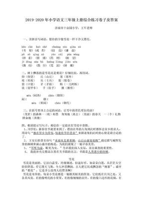 2019-2020年小学语文三年级上册综合练习卷子及答案.doc