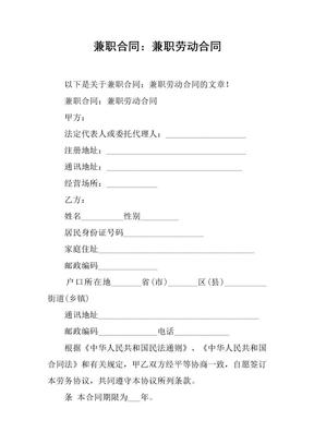 兼职合同:兼职劳动合同[推荐范文].docx