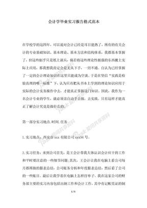 2018年会计学毕业实习报告格式范本.docx