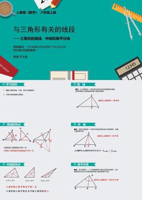 人教版数学八年级上第十一章11.1.2与三角形有关的线段(二)——三角形的高、中线和角平分线 - 副本.ppt