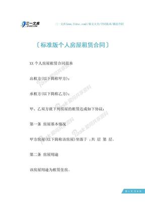 标准版个人房屋租赁合同.docx