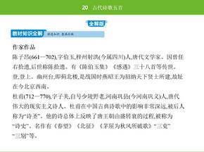 语文七年级下册同步课件 (20).pptx