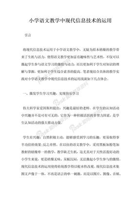 小学语文教学中现代信息技术的运用.docx