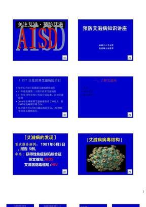 艾滋病健康教育讲座-(修改版).ppt