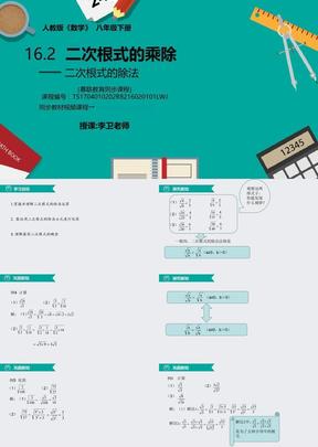 人教版数学八年级下第十六章16.2二次根式的乘除(2)二次根式的除法.pptx