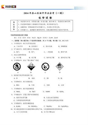2014北京中考房山一模化学(含答案).pdf