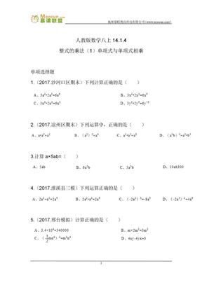 人教版数学八年级上第十四章习题 14.1.4 整式的乘法(1)单项式与单项式相乘.docx
