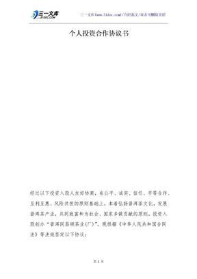 个人投资合作协议书.docx