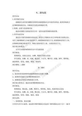 2018秋冀教版科学三上第9课《浮与沉》WORD教案.doc