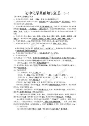 初中化学基础知识汇总(一).doc