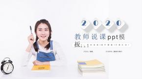 2020教师说课ppt模板.pptx