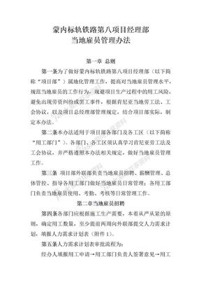 外联部当地雇员管理办法(汇编)2015.5.8..docx