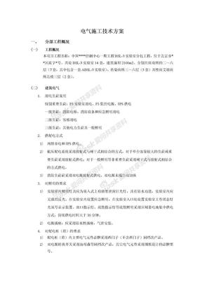 P3实验室-电气施工方案(内部资料).doc