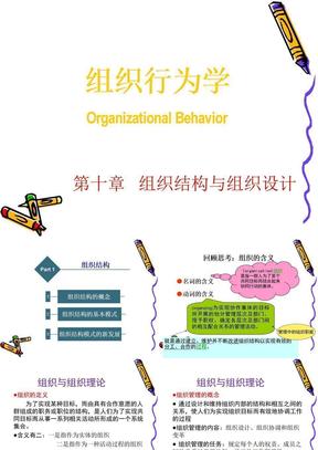 组织行为学第十章组织结构与组织设计.ppt