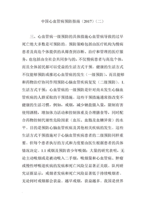 中国心血管病预防指南(2017)(二)(修订版).doc