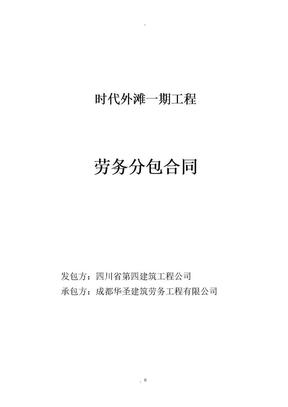 建筑工程劳务合同范本.doc
