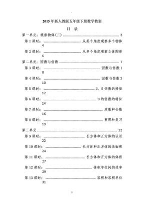 新人教版小学五年级下册数学教案-全册.doc