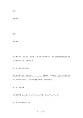 合伙人投资合同协议书范本.docx