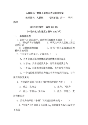 人教版高一物理上册期末考试卷及答案.doc