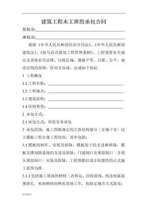 建筑工程木工班组承包合同.doc