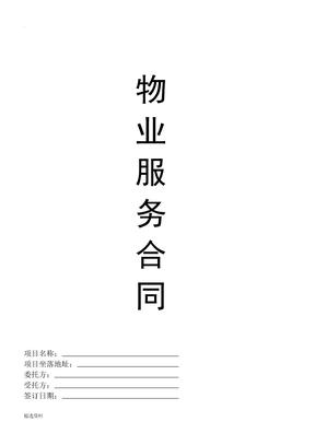 物业服务合同与业委会签.doc