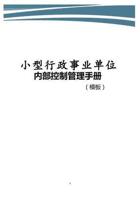 小型行政事业单位内控制度模板.pdf