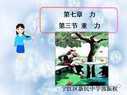 【人教版初中物理八年级下册课件】重力.ppt