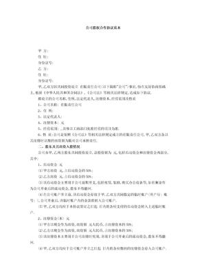 公司股权合作协议范本.docx